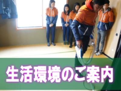 金沢技能実習生講習センター説明 【宿泊環境】