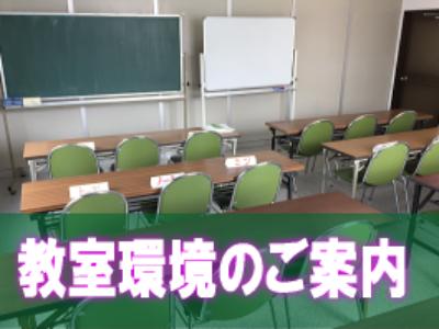 金沢技能実習生講習センター施設ご案内 【教室環境】